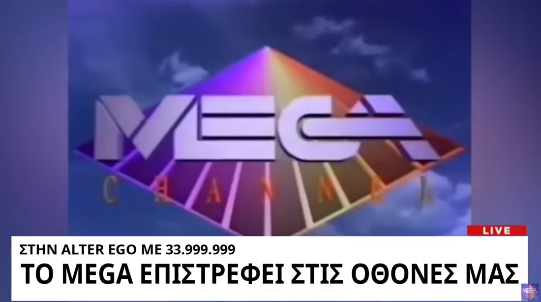mega channel epistrofi